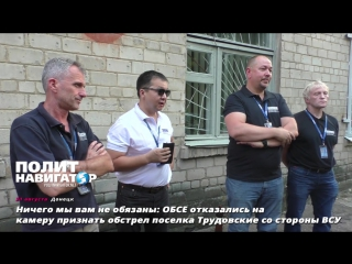 Ничего мы вам не обязаны ОБСЕ отказались на камеру признать обстрел поселка Трудовские со стороны ВС (21.08.2017)