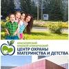 ККК Центр охраны материнства и детства