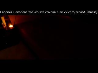 Евдокия соколова массаж отзывы 40