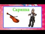 Музыкальные Инструменты - Скрипка - Обучающий Мультик для детей