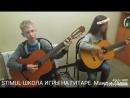Макс и Лиза на уроке гитары. STIMUL-ШКОЛА ИГРЫ НА ГИТАРЕ.