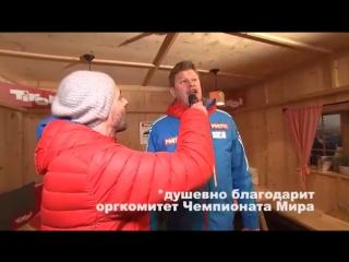 Яркий репортаж с чемпионата мира по биатлону — в 11:30 на Матч ТВ!