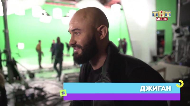 ТНТ Music BIG NEWS Съемки нового клипа Джигана и Jah Khalib Мелодия