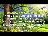 Крид Егор (Kreed) - Папина Дочка (Караоке)