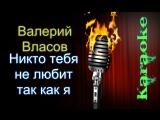 Валерий Власов - Никто тебя не любит так как я ( караоке )