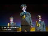 Хор Русской Армии - Русское поле