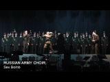 Хор Русской Армии - Sex Bomb (Кипр)