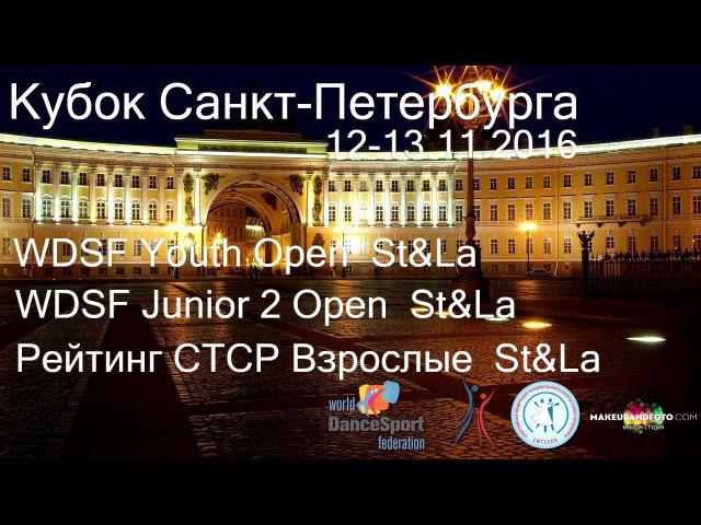 Nikita Bugaev - Violetta Levchenko | Final Samba | Saint-Petersburg Cup 2016