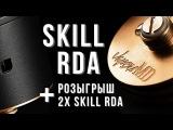 Обзор Skill RDA + Розыгрыш 2х Skill
