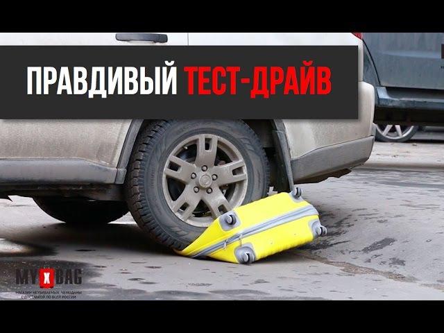 ТЕСТ - ДРАЙВ пластикового чемодана от MY x BAG