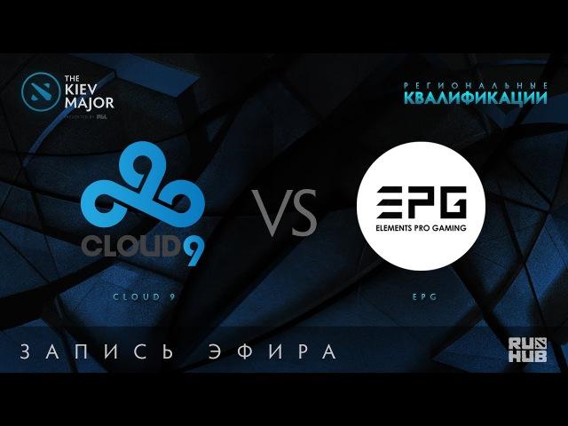 Cloud 9 vs EPG, Kiev Major Quals Европа [Maelstorm, LightOfHeaveN]