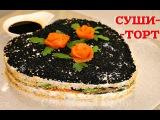 СУШИ - ТОРТSUSHI CAKE - ну, оОчень вкусный!