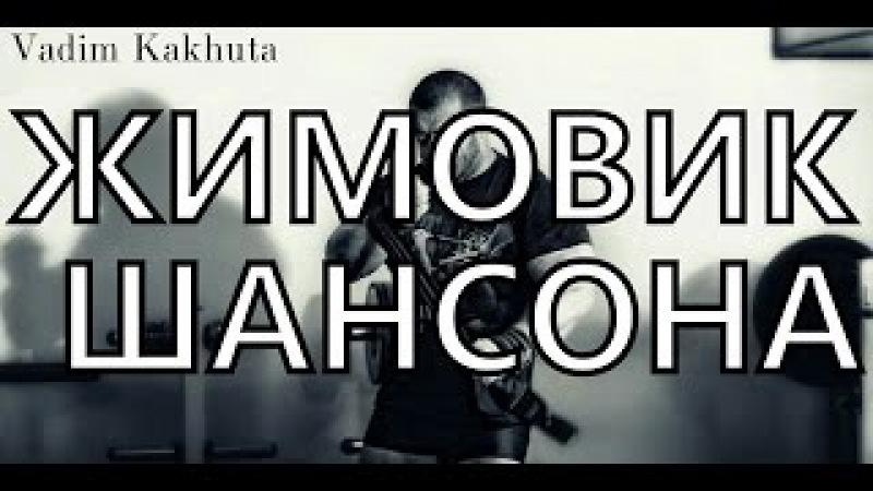 Вадим Кахута - Жимовик Шансона (путь от 252,5 кг до 272 кг)