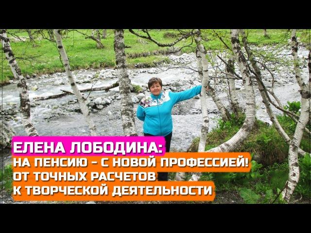 STAFF-ONLINE ОТЗЫВЫ | Елена Лободина: на пенсию - с новой профессией!