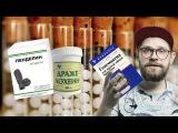 Что такое гомеопатия? Лоботомия против шарлатанов
