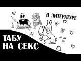 Табу на секс. Что мы знаем о русской литературе?