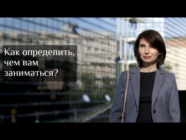 ПСИХОЛОГИЯ Как найти свое предназначение Как определить, чем вам заниматься || Ольга Юрковская