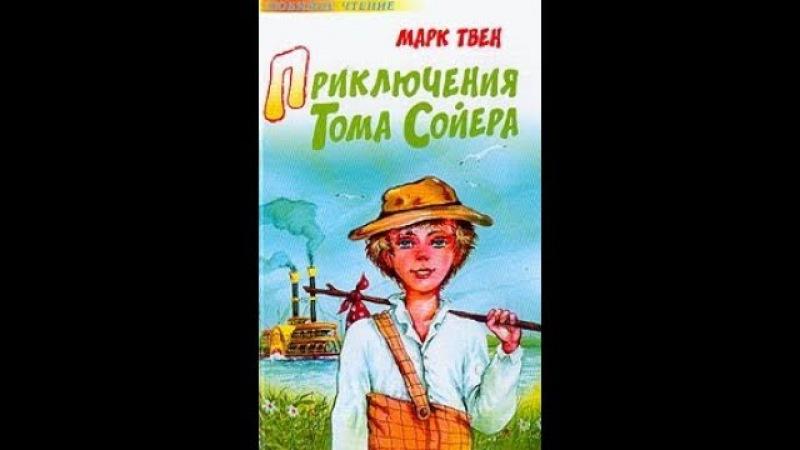 Читаем вслух. Марк Твен Приключения Тома Сойера.