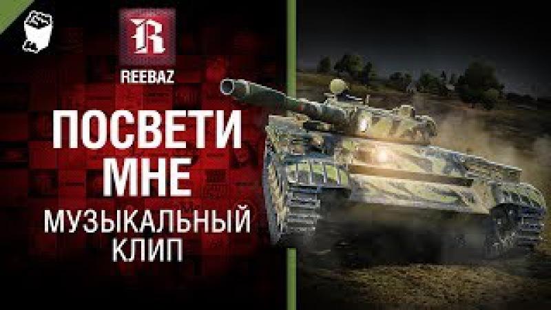 Посвети мне - Музыкальный клип от REEBAZ [World of Tanks]