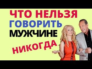 Что нельзя говорить мужчине никогда Юлия Ланске и Александр Рапопорт