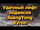 Удачный лифт подвески SsangYong Kyron или правильный лифт подвески Lift Suspension