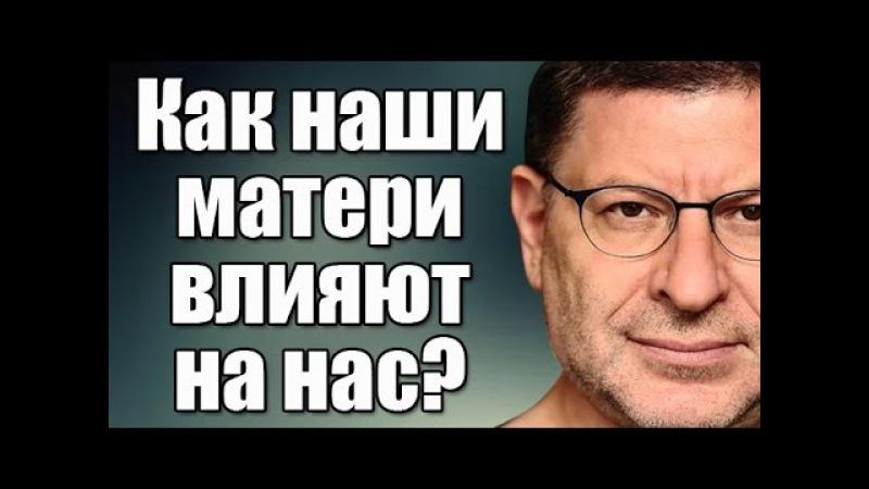 Михаил Лабковский О влиянии матерей на нас..