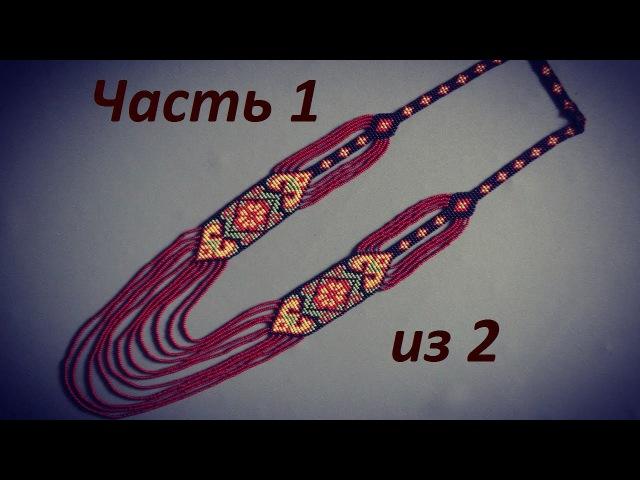 🔆 Гердан из бисера Часть 1 из 2 Станочное плетение Бисероплетение Мастер класс