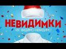 КОМЕДИЯ ! НЕВИДИМКИ 2015 / Фильм