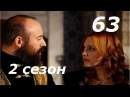 Роксолана Великолепный век 63 серия 2 сезон