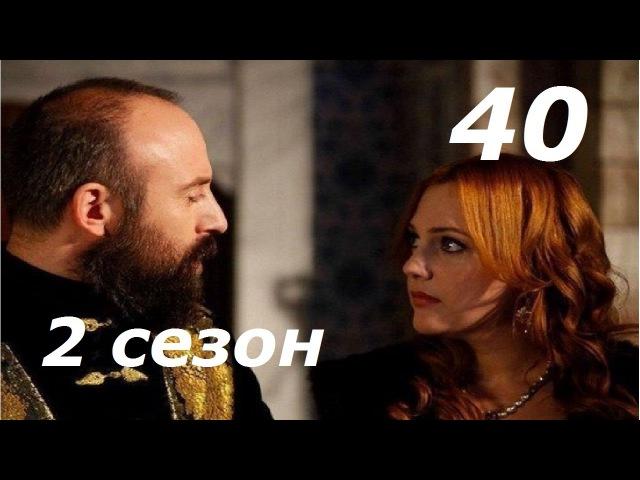 Роксолана Великолепный век 40 серия 2 сезон