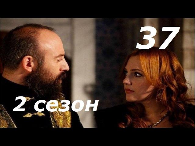 Роксолана Великолепный век 37 серия 2 сезон