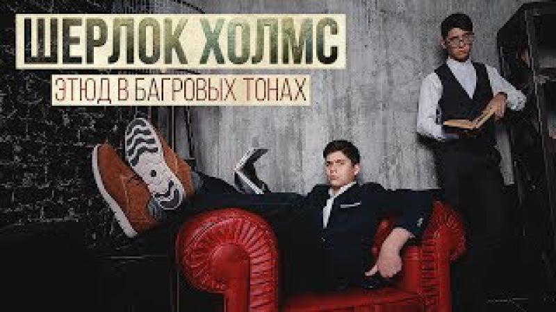 Шерлок Холмс: Этюд в багровых тонах - Короткометражный Фильм