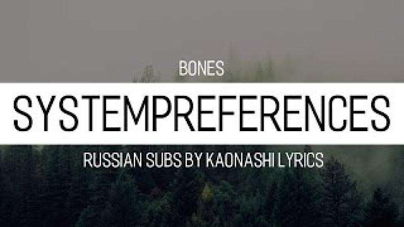 BONES — SystemPreferences (СистемныеТребования) by Kaonashi Lyrics