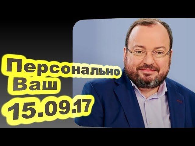 Станислав Белковский - Путин. От императора до уборщицы... 15.09.17 /Персонально Ваш/