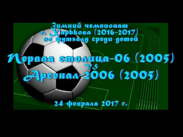 Первая столица-06 (2005) vs Арсенал-2006 (2005) (24-02-2017)