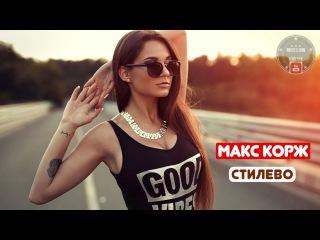 Макс Корж - Стилево (НОВЫЙ ТРЕК) | Малый Повзрослел