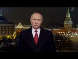 Новогоднее поздравление Владимира Путина 2017!
