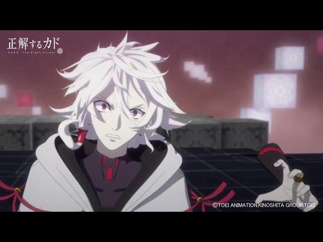 TVアニメ「正解するカド」第12話予告動画