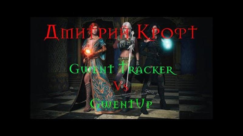 Гвинт. Аналитика! Gwent Tracker Vs. GwentUp. Какой трекер лучше?