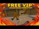 Counter-strike 1.6 Зомби сервер Сказочные Зомбарики Вип бесплатно [Free Vip] 48