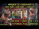 ЛОУ КИК ХАЙ КИК = НОКАУТ / фишка от Саенчая / Saenchai triks technique