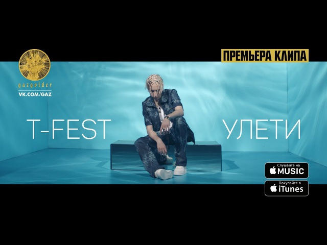 T-Fest - Улети [ vk.com/CINELUX ]