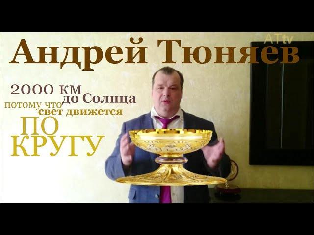G.Андрей Тюняев: 2000 км до Солнца - потому что свет движется по кругу