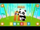 KidsCorner - сказки для детей.Мимимишки и Фиксики Интерактивеый алфавит