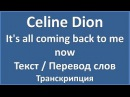 Celine Dion - It's all coming back to me now (текст, перевод и транскрипция слов)