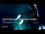 Перед премьерой: «Другой мир: Войны крови»