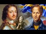 Россия против Швеции геополитика Северной войны Валерий Возгрин