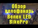 Обзор велофанарей Benex LED BikePro. Иркутск 2017