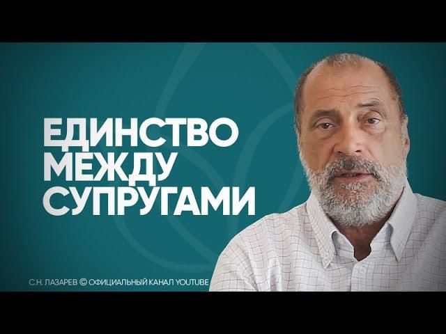 С.Н. Лазарев | Единство между супругами
