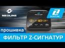 Прошивка фильтр Z-сигнатур Neoline X-COP 5700